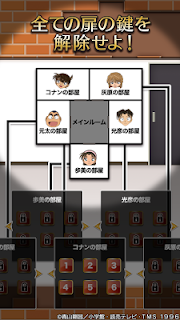 Screenshot 4: Detective Conan X Escape Game: Escape From a Basement