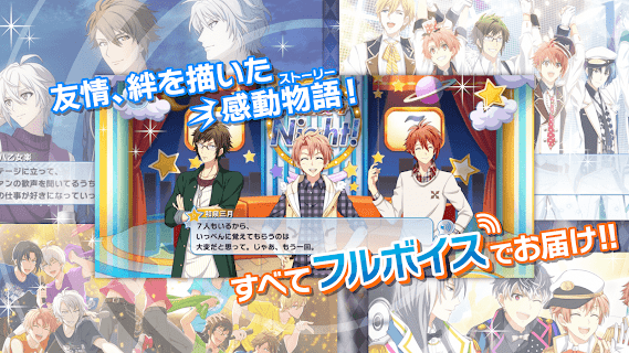 Screenshot 3: IDOLiSH7 | Japanese