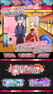 Screenshot 4: Flower's Secret Within Shogun's Harem