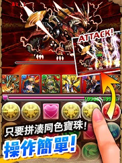 Screenshot 3: 龍族拼圖 (Puzzle & Dragons) | 港台版