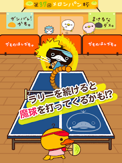 Screenshot 3: Kamonohashikamo's Melonpan Table Tennis