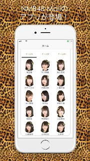 Screenshot 1: NMB48 Mail