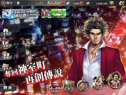 Screenshot 3: Yakuza Online | Traditional Chinese