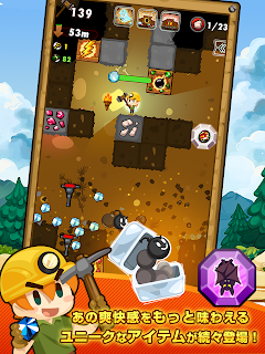 Screenshot 2: Dig Dig DX