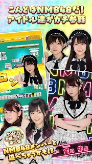 Screenshot 1:  The Top of NMB48 Mahjong!