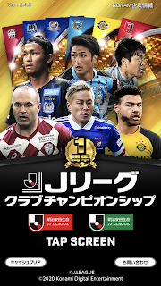 Screenshot 1: J League Championship