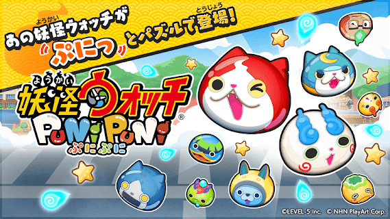 Screenshot 1: Yokai Watch Puni Puni | Japonés