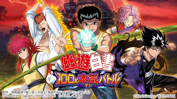 Screenshot 1: Yu Yu Hakusho 100% Maji Battle
