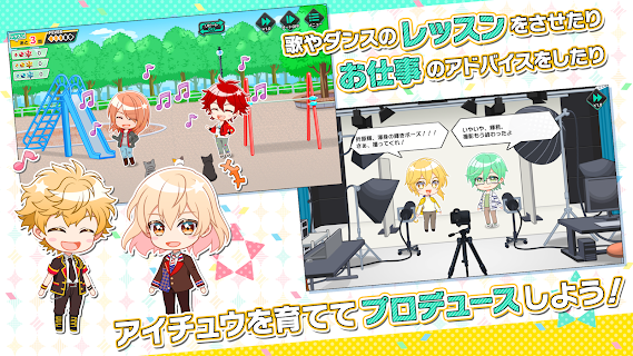 Screenshot 3: i★Chu Étoile Stage