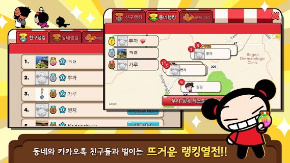 Screenshot 4: 뿌까레스토랑 for Kakao