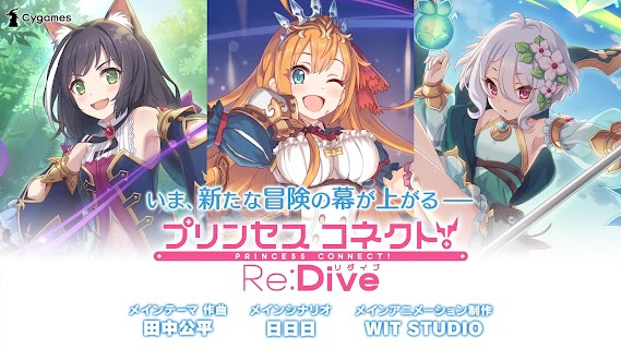 Screenshot 1: 超異域公主連結!Re:Dive | 日版