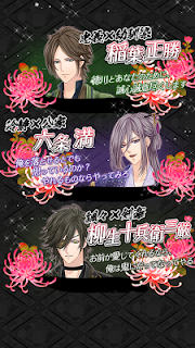Screenshot 3: Flower's Secret Within Shogun's Harem