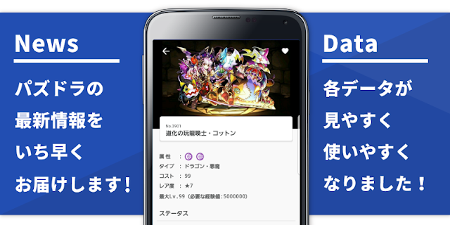 Screenshot 2: Puzzle & Dragons User's Guide
