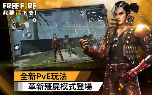 Screenshot 3: Free Fire - 我要活下去