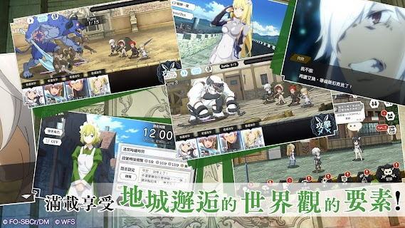 Screenshot 2: DanMachi - MEMORIA FREESE | Chinês Tradicional