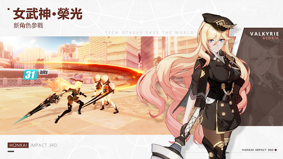 Screenshot 3: Honkai Impact 3rd | Traditional Chinese
