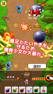 Screenshot 2: Explosion Girl