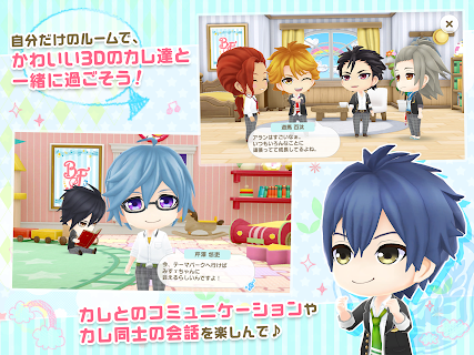 Screenshot 3: Boyfriend(beta)Kirameki Note | Japonais