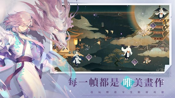 Screenshot 2: Onmyoji: The Card Game | Traditional Chinese
