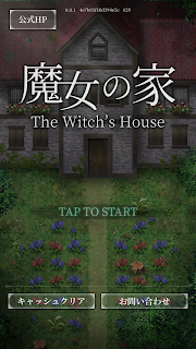Screenshot 1: The Witch's House