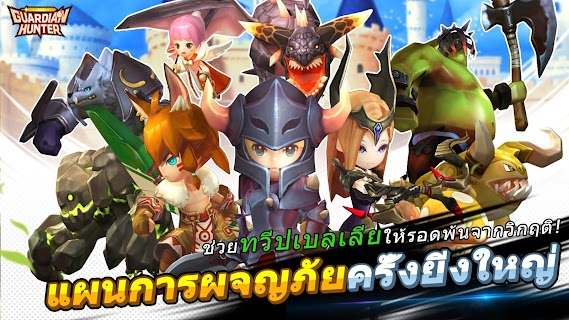 Screenshot 1: Guardian Hunter | โกลบอล