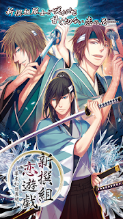 Screenshot 1: Shinsengumi Romance Game Reboot