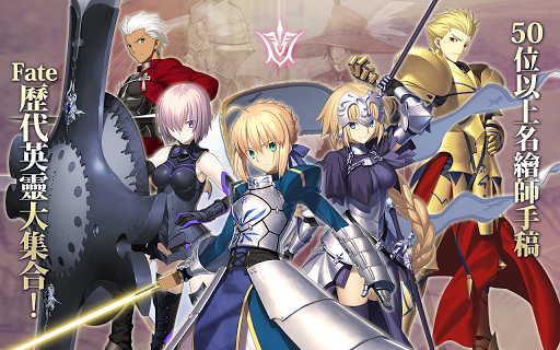 Screenshot 4: Fate/Grand Order | Traditional Chinese