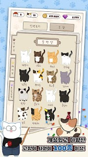 Screenshot 3: 고양이 주식회사 (Idle Cat Company Tycoon)