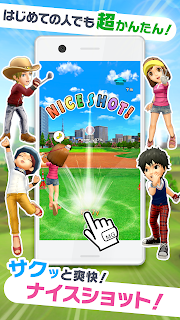 Screenshot 3: Everybody's Golf