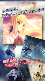 Screenshot 2: Fate/stay night [Realta Nua]