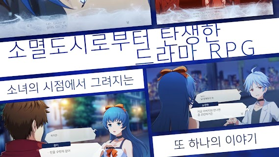 Screenshot 2: AFTERLOST - 소멸도시