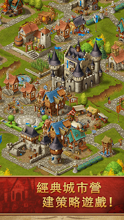 Screenshot 1: 模擬城市 (Townsmen)