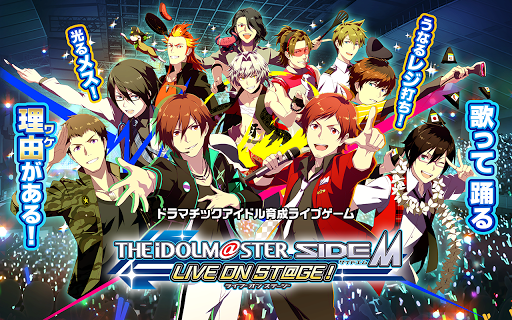 Screenshot 1: THE iDOLM@STER SideM: LIVE ON ST@GE! | Japonês