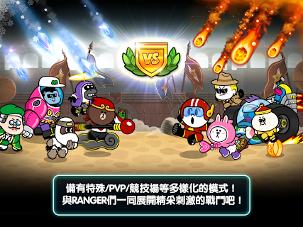 Screenshot 3: LINE レンジャー