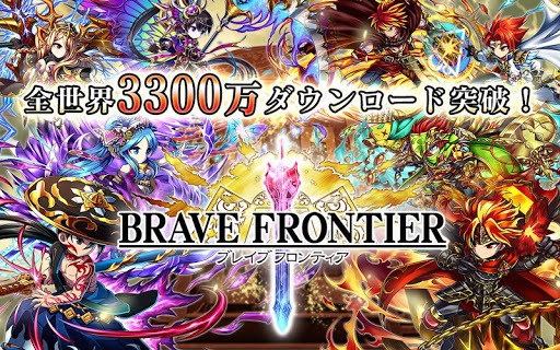 Screenshot 1: Brave Frontier | Japanese
