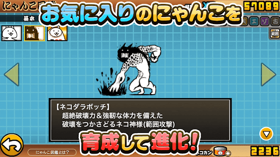 Screenshot 3: The Battle Cats | Japanese