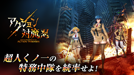 Screenshot 1: Action Taimanin | Japanese