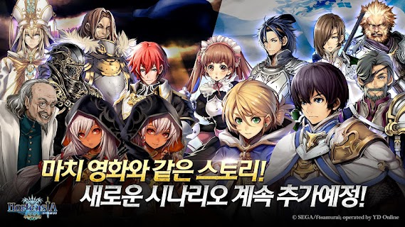 Screenshot 4: Hortensia Saga | Korean