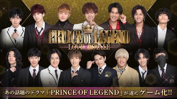 Screenshot 1: Prince of Legend Love Royale