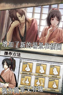 Screenshot 3: Hakuouki | Traditional Chinese
