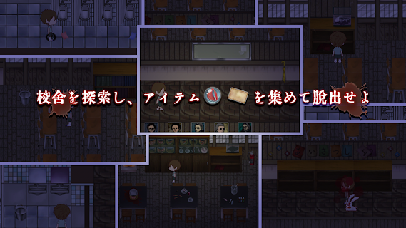 Screenshot 4: 穢校