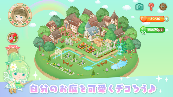 Screenshot 3: Pigg Life〜不可思議街道的精美庭院〜