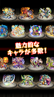 Screenshot 4: Monster Strike | Japanese