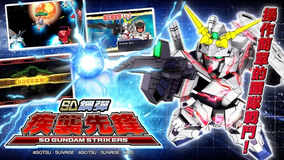 Screenshot 1: SD GUNDAM STRIKERS