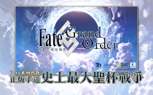 Screenshot 1: Fate/Grand Order | Traditional Chinese