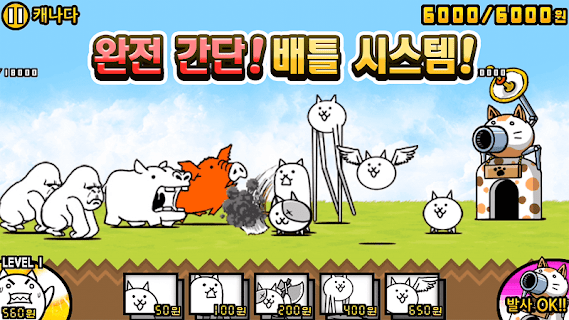 Screenshot 2: The Battle Cats | Coreano