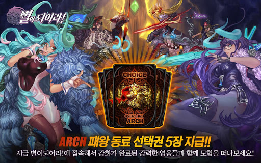 Screenshot 1: 별이되어라! for kakao