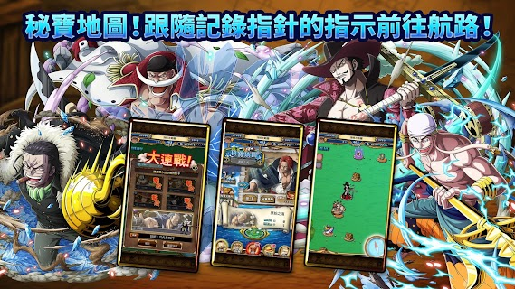 Screenshot 4: One Piece Treasure Cruise | Traditional Chinese