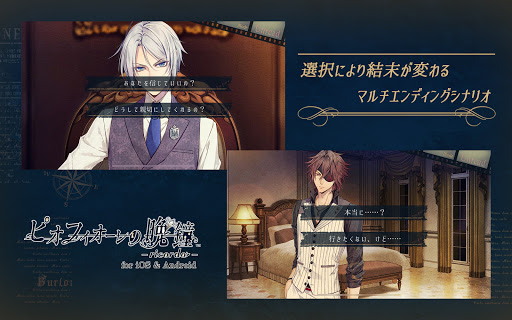 Screenshot 3: Piofiore: Fated Memories -ricordo-