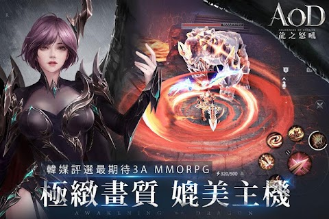Screenshot 2: Awakening of Dragon | Traditional Chinese